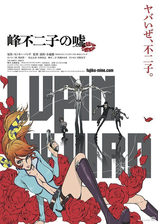 Lupin the IIIrd: Mine Fujiko no Uso - Poster