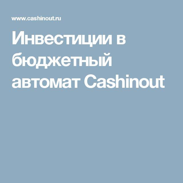 Инвестиции в бюджетный автомат Cashinout