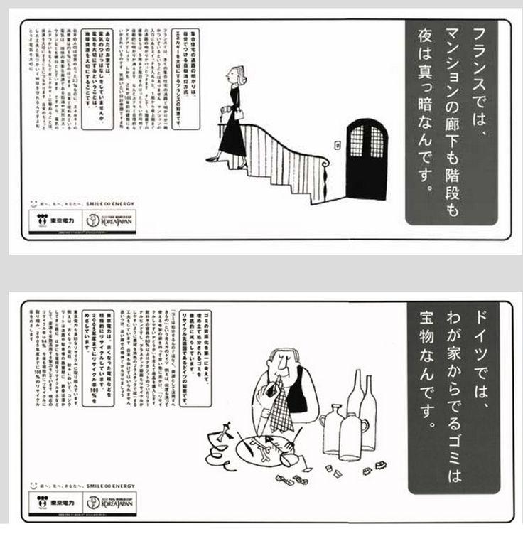 東京電力 新聞広告