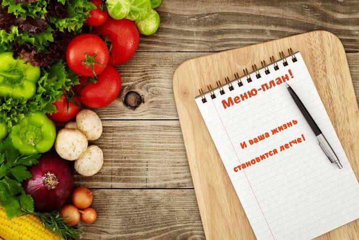 🍴«Что же приготовить сегодня?» думаю, такой вопрос задавала себе и своим близким каждая из вас хотя бы раз в жизни. 😜  ✅Часто бывает, что холодильник полон, а готовить не из чего? ✅А еще муж просит приготовить что-то, помимо макарон с сосисками. ✅Дети подрастают, нужно готовить полезную и разнообразную пищу! ✅Но ведь помимо домашних дел, хочется еще потратить время и на себя, любимую.  Выход есть! Присоединяйтесь! 👉👉👉Тренинг по составлению меню http://club-sm.ru/o/menu/  ❤️Четкие…