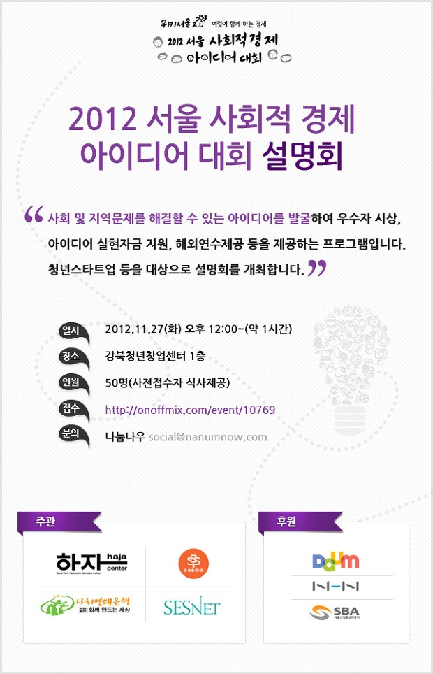 나눔나우(NanumNow) - [신청]2012 서울 사회적경제 아이디어 대회 설명회-강북청년창업센터