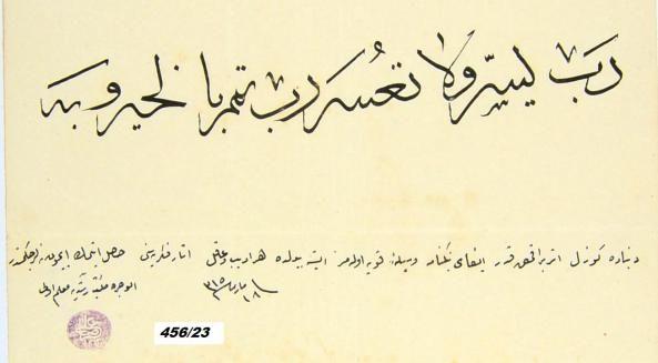 """""""Rabb-i yessir vela tuessir Rabbi temin bi'l-hayr"""" (Rabbim işimi kolaylaştır, güçleştirme, Rabbim işimi hayırla tamamla)"""