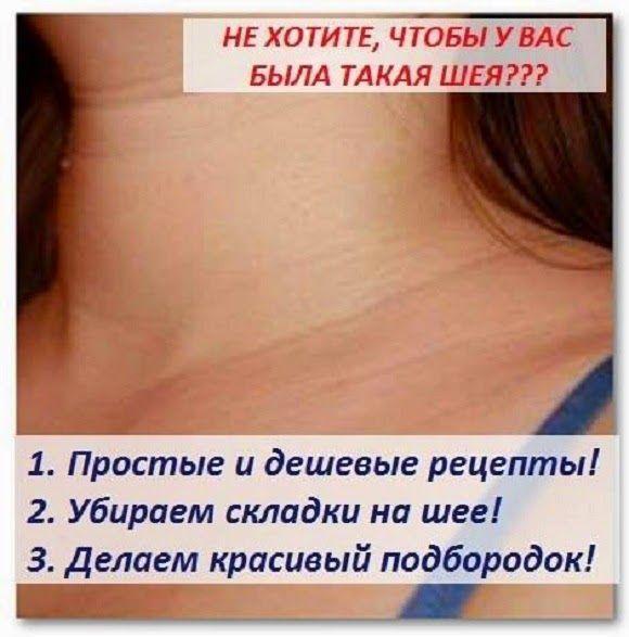 Что выдает наш возраст: складки и морщины на шее и, как это не печально, начинающий терять контур подбородок! Девочки, надо позаботитьс...