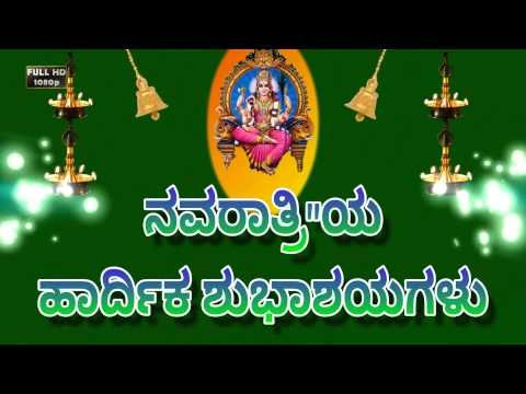 sharan navaratri video greetings in kannadahappy navratri 2016 wishes whatsap happy new year 2018 wishes