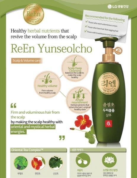 Косметика по уходу Лечебный шампунь придание объема волосам  Reen Yunseolcho (LG)