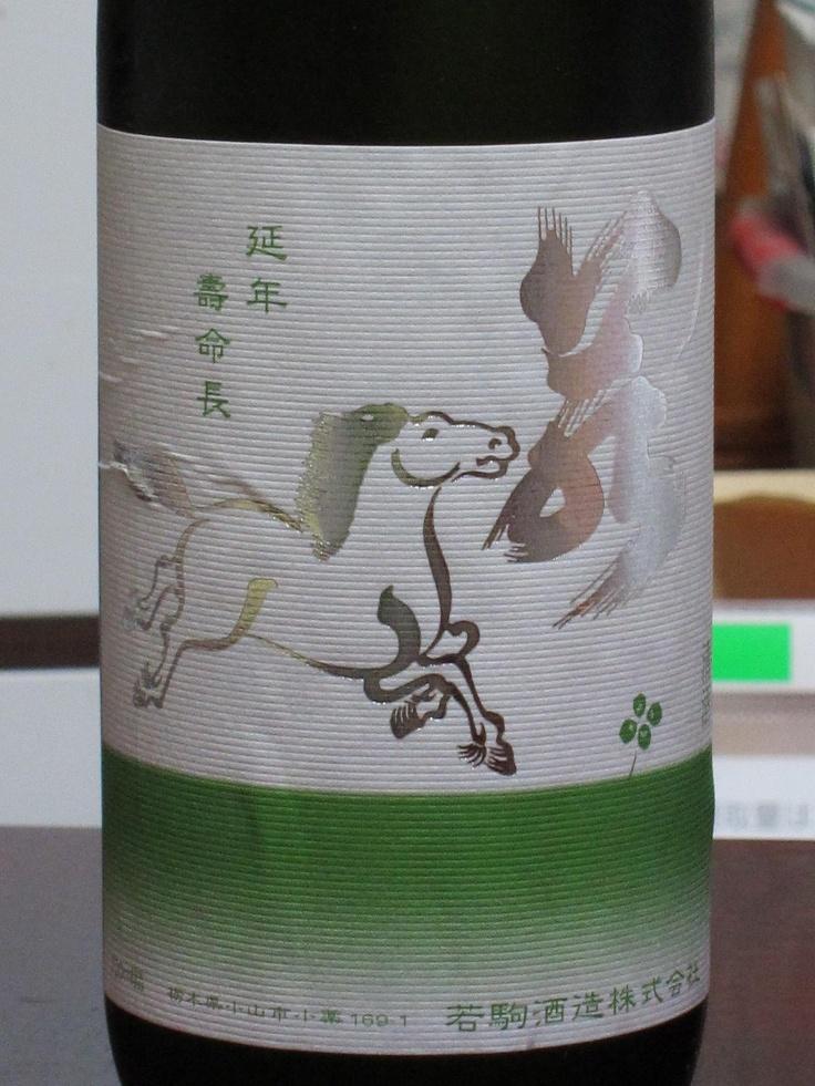 若駒(栃木) 純米大吟醸