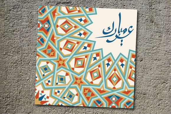 Eid Mubarak Greetings Card by @Graphicsauthor