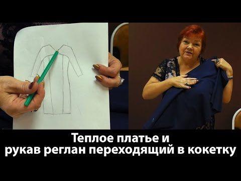 Выкройка теплого платья с рукавом реглан переходящим в кокетку - YouTube