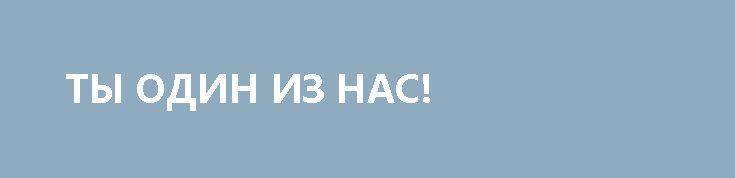 ТЫ ОДИН ИЗ НАС! http://rusdozor.ru/2017/04/04/ty-odin-iz-nas-2/  Это первый шаг к подвигу, а значит, к бессмертию! Военный комиссариат ДНР: +38-071-301-40-26