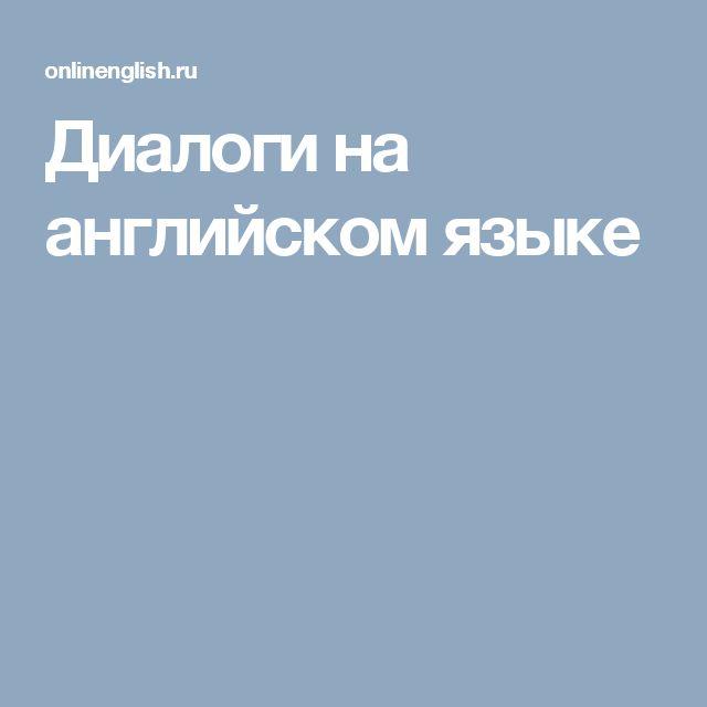 Диалоги на английском языке