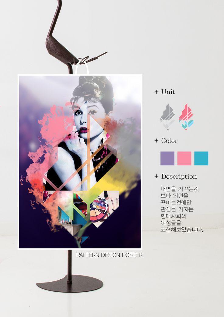 패턴을 이용한 포스터 만들기4 patten, poster 한국IT전문학교 웹디 구유정
