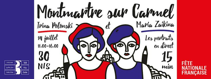 Maria Zaikina | Monmartre sur Carmel affiche | www.facebook.com/events/626984904165181/?acontext={%22ref%22%3A%2222%22%2C%22feed_story_type%22%3A%2222%22%2C%22action_history%22%3A%22null%22}&pnref=story