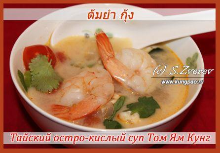 Суп Том Ям Кунг (фоторецепт) | Китайская кухня