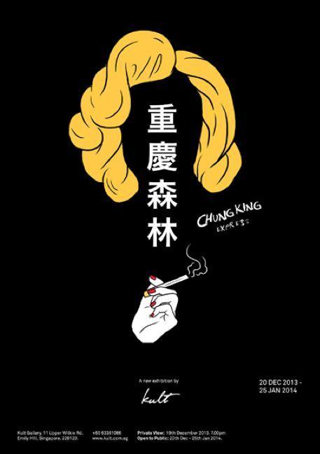 重慶森林Chungking Express(1994, HK) dir. Wong Kar Wai {poster for Kult gallery opening}: