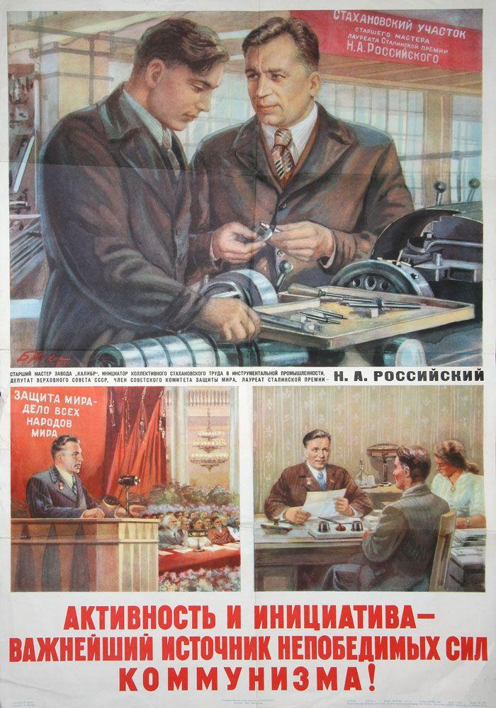 1952. Художник Б. Мухин. Initiatives are important - source of strength of communism! Artist B. Mukhin