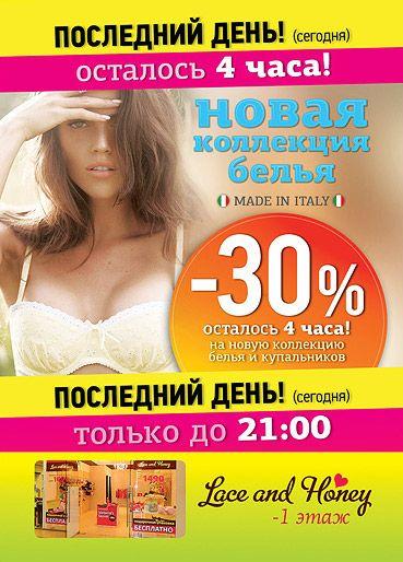 - 30% скидки
