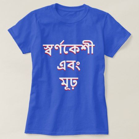 Blonde and stupid in Bengali (স্বর্ণকেশী এবং মূঢ়) T-Shirt - click/tap to personalize and buy