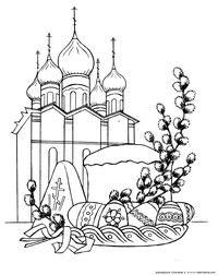 Праздник Пасхи - скачать и распечатать раскраску. Раскраска Верба, вербные ветки, собор, купола, пасха, кулич, крашенные яйца, праздник пасха