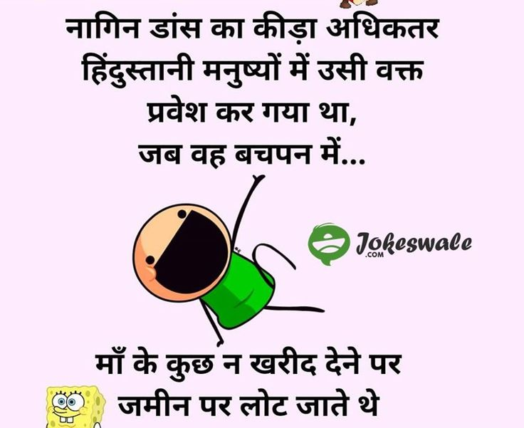 #indianjokes #hindijokes #chutkule #jokes #jokesinhindi #humor #funnyjokes Latest funny hindi indian jokes in hindi 2016 naagin dance www.JokesWale.Com
