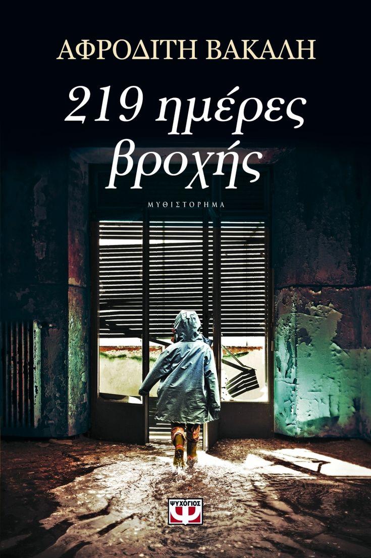219_MERES_VROXHS