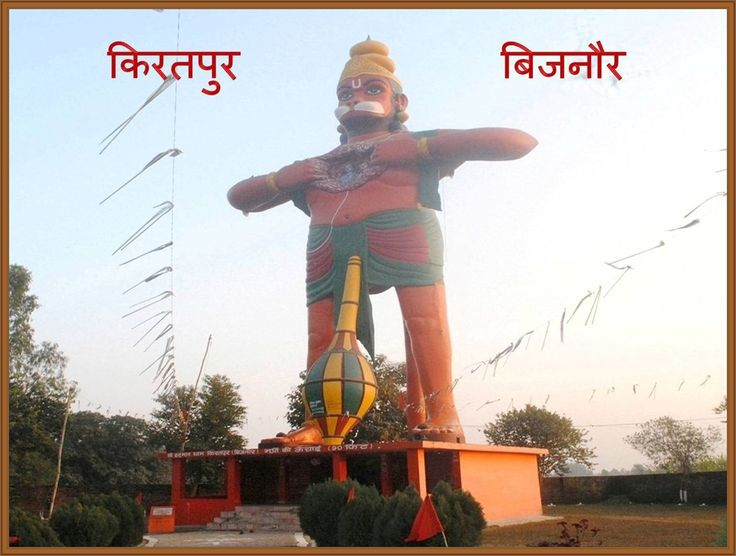 90 feet height tallest statue of Lord Shri Hanuman is located in Shri Hanuman Dham; Kiratpur city belongs to Bijnor district in the Indian state of Uttar Pradesh. It is situated 400 kms from the state capital Lucknow and 160 kms from National Capital Delhi, this town lies on National Highway 119 between Najibabad and Bijnor Lord Shri Hanuman statue was inaugurated on Tuesday 22nd April, 1997 Hindu God festivals like Hanuman Jayanti, Shani Dev Jayanti and Maha Shivaratri are celebrated every…