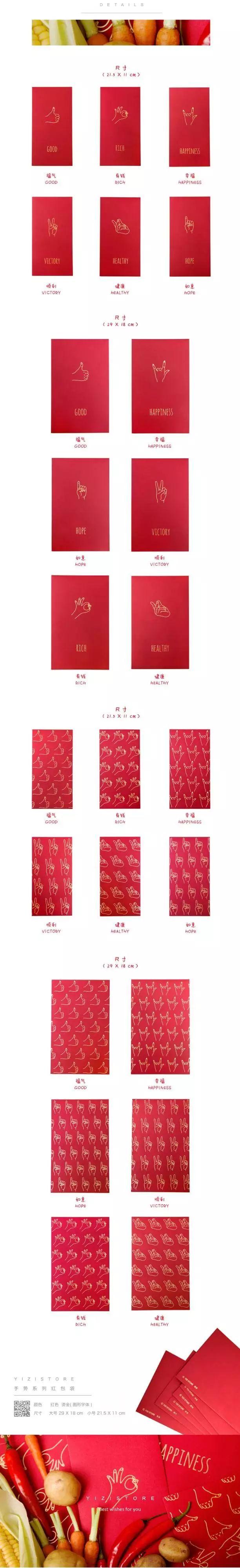 够大才任性!【新品关注】YIZISTORE 2015手势系列烫金红包袋