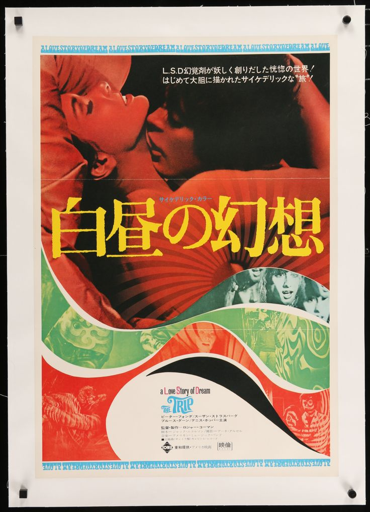 The Trip, Japanese poster.  Director: Roger Corman (1967)