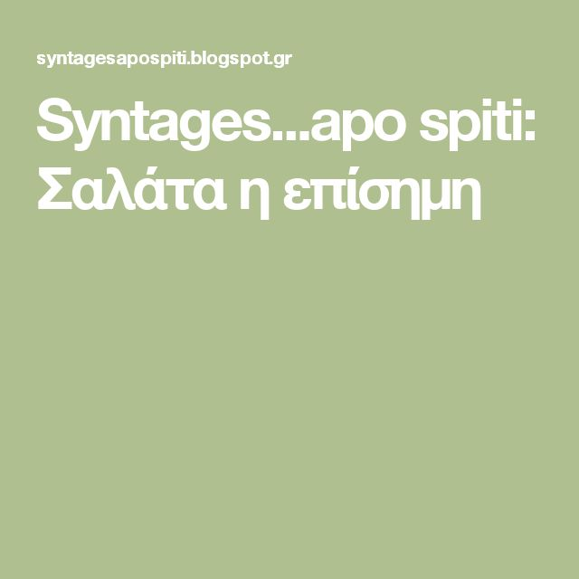 Syntages...apo spiti: Σαλάτα η επίσημη