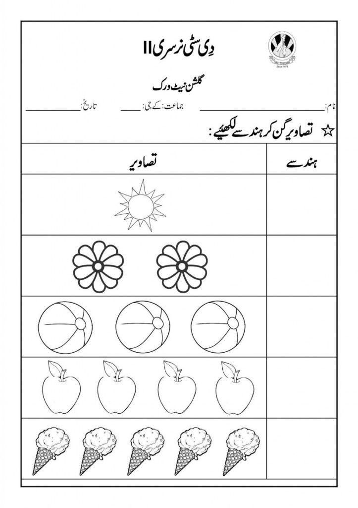 Image Result For Urdu Worksheets For Nursery Softboard Themes Preschool  Worksheets, Kindergarten Worksheets, English Worksheets For Kindergarten