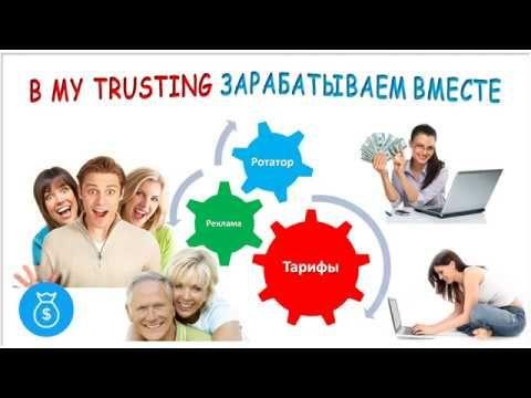 MY TRUSTING  Очень коротко презентация и маркетинг