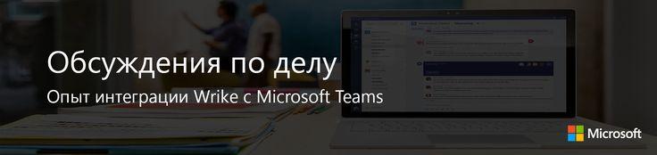 Давайте поговорим про Teams    Маленький интересный рассказ о том, как ребята из Wrike интегировали Microsoft Teams в свой сервис и к чему это привело, а также большая техническая часть про сам процесс интеграции. Кстати, они одни из первых в мире сделали это в день релиза чата.    Читать дальше →    #hooppy #hooppyru #hooppytest  #хуппи