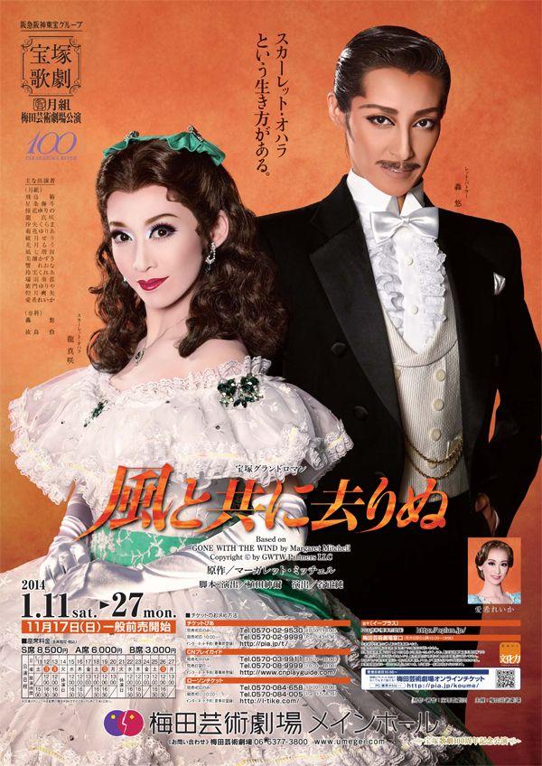 月組『風と共に去りぬ/Gone With The Wind』(轟悠/龍真咲http://www.yumemarche.com/takarazuka/2014-moon_gone_with_the_wind_umegei/