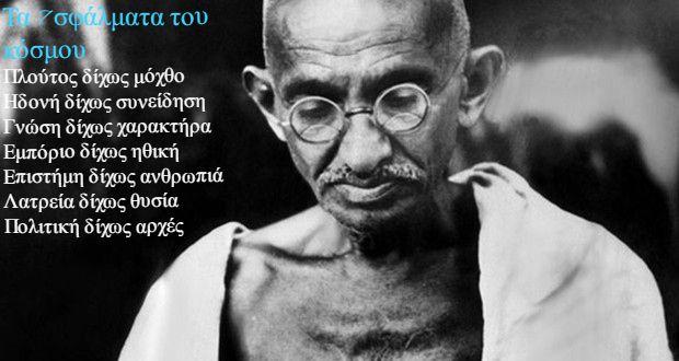 Μαχάτμα Γκάντι- τα 7 σφάλματα του κόσμου Mahatma Gandhi's 7 dangers to human virtue