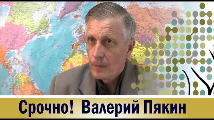 MAЛОPOCCИЯ   ПРОЕКТ ГЛОБАЛЬНОЙ ПОЛИТИКИ  Валерий Пякин 23 07 2017
