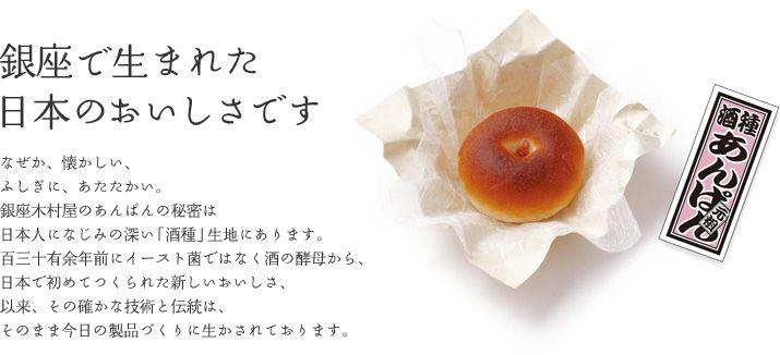 木村屋総本店 酒種桜あんぱん