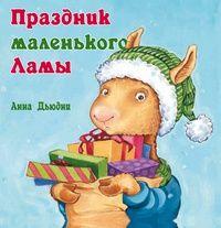 Анна Дьюдин создала замечательную серию книг о Ламе-сынке и Ламе-маме. На сей раз события разворачиваются во время хлопотных предпраздничных рождественских дней, когда успеть сделать всего надо много, а маленький лама еще не научился ждать. Хорошо, что есть мама лама, которая всегда утешит и поддержит.