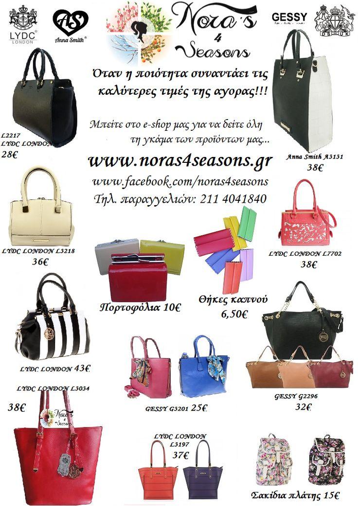 Ποιότητα στη καλύτερη τιμή της αγοράς! Οι νέες μας τιμές είναι απίστευτες!!! Δείτε τις όλες στο www.noras4seasons.gr