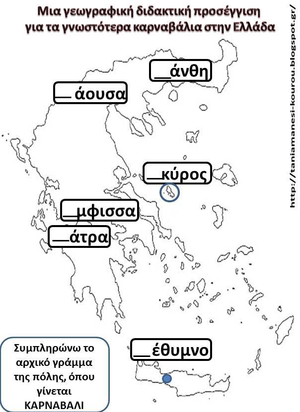 Δραστηριότητες, εποπτικό και παιδαγωγικό υλικό για το Νηπιαγωγείο: Απόκριες στο Νηπιαγωγείο: ο χάρτης των ελληνικών καρναβαλιών - Πίνακας Αναφοράς και Σταυρόλεξο