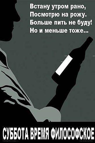 Картинки смешные про субботу и алкоголь, сердечко для