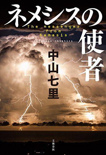 ネメシスの使者 (文春e-book)   中山七里:::出版社: 文藝春秋 (2017/7/21):::Kindle