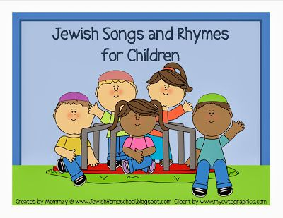 Jewish Songs and Rhymes for Children FREE E-Book! http://jewishhomeschool.blogspot.com/2013/12/nursery-rhymes-are-you-kidding-me.html