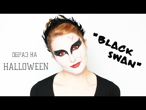 """Интересный образ на HALLOWEEN: """"Черный лебедь""""  #blackswan #черныйлебедь #halloween #макияжнахэллоуин #хэллоуин #каксделатьмакияжнахэллоуин"""