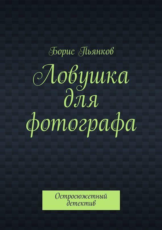 Ловушка для фотографа #книгавдорогу, #литература, #журнал, #чтение, #детскиекниги, #любовныйроман, #юмор