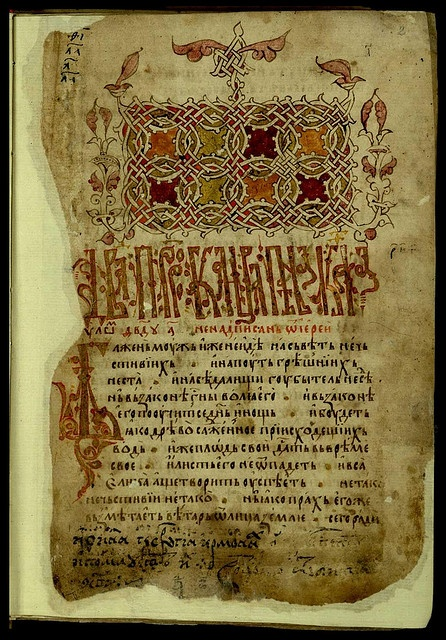 National Library of Serbia Manuscripts