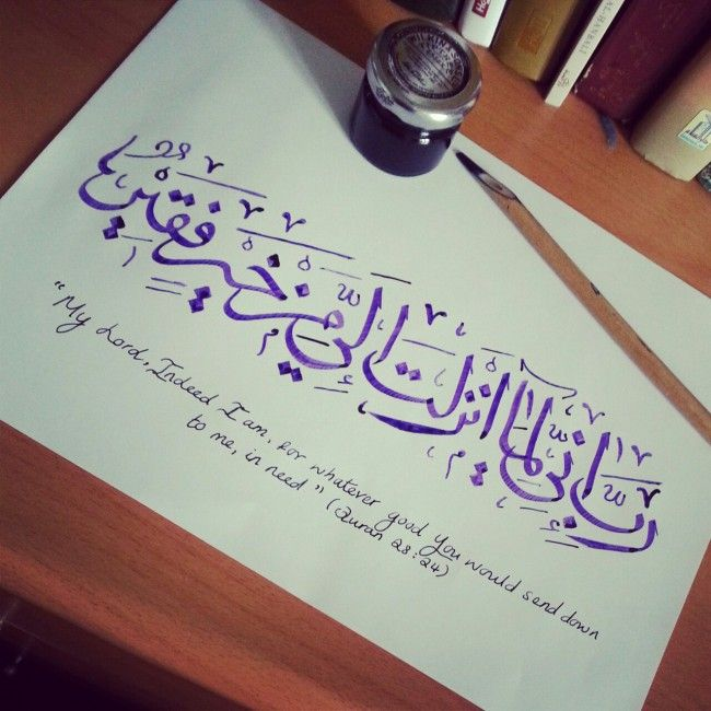 DesertRose-Arabic calligraphy – Prayer of Prophet Moses