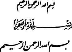 La caligrafía islámica