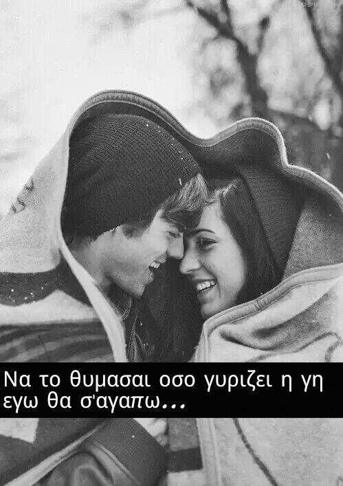 greek quotes  greek posts quotes greek love