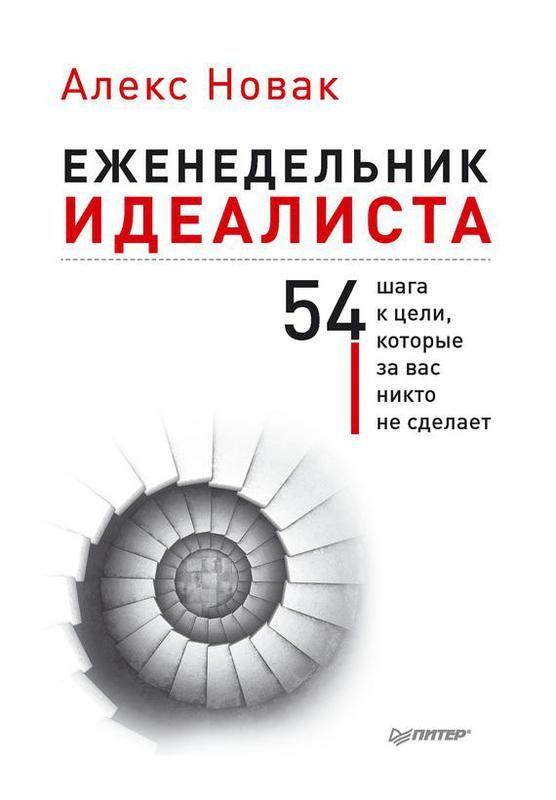 Новак А. - Еженедельник идеалиста. 54 шага к цели, которые за вас никто не сделает [2015] rtf, fb2