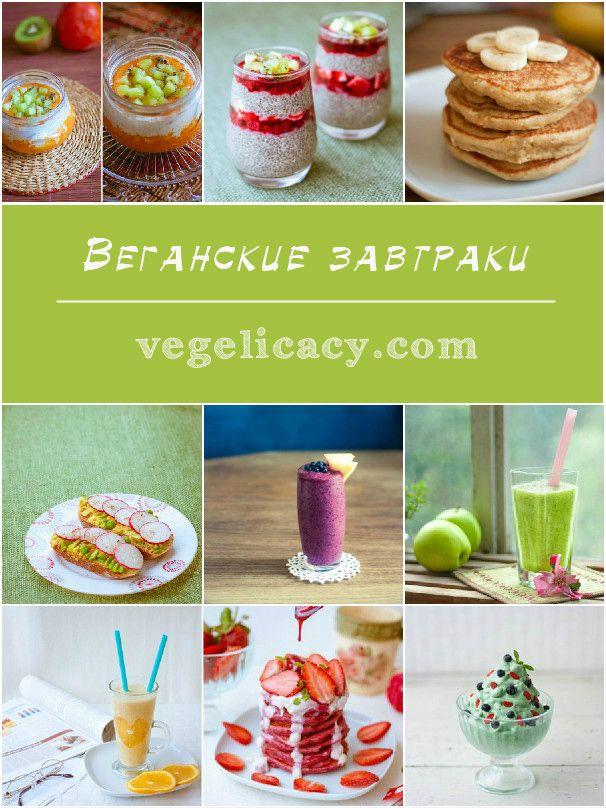 Вкусные и полезные веганские завтраки