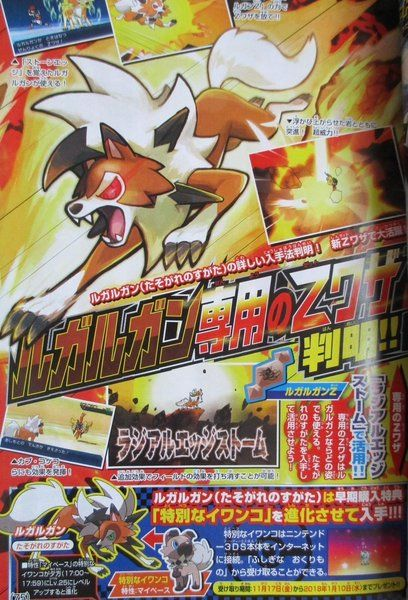Pokemon Ultra Sun/Ultra Moon - new Rockruff and Lycanroc info   - Lycanroc will get a special Z-Move called Radial Edge Storm which requires Lycanroc to know the move Stone Edge - it has a secondary effect that eliminates field effects such as Terrain - this can work on all forms of Lycanroc - Rockruff will have the ability Own Tempo which is currently only available from the distribution - rockit can evolve into Dusk Form between 17:00 and 17:59 at Level 25 - only those Rockruff can evolve…